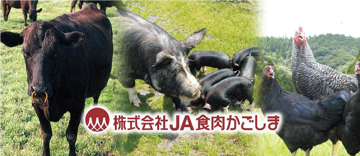 JA食肉鹿児島