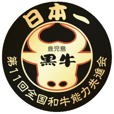 日本一 鹿児島黒牛 第11回全国和牛能力共進会