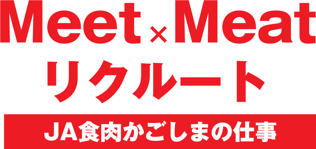 Meet×Meat