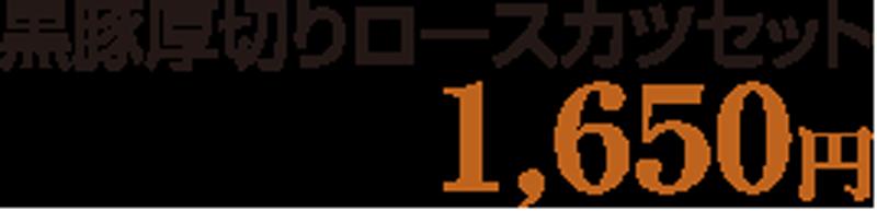 黒豚厚切りロースカツセット 1,650円