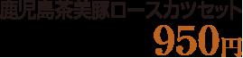 鹿児島茶美豚ロースカツセット 950円